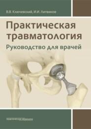 Практическая травматология. Руководство для врачей