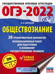 ОГЭ-2022. Обществознание. 20 тренировочных вариантов экзаменационных работ для подготовки к основному государственному экзамену