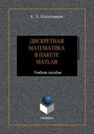 Дискретная математика в пакете MATLAB