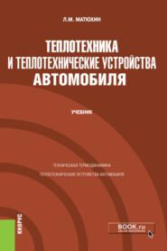 Теплотехника и теплотехнические устройства автомобиля. (Бакалавриат, Специалитет). Учебник.