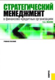 Стратегический менеджмент в финансово-кредитных организациях. (Бакалавриат, Специалитет). Учебное пособие.