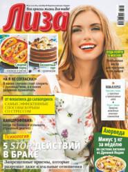 Журнал «Лиза» №37\/2021