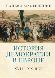 История демократии в Европе. XVIII–XX век
