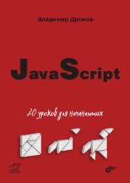 JavaScript. 20 уроков для начинающих