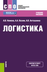 Логистика. (СПО). Учебное пособие.