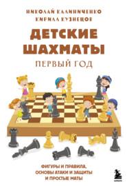Детские шахматы. Первый год. Фигуры и правила, основы тактик атаки и обороны и простые маты