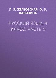 Русский язык. 4 класс. Часть 1