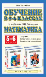 Обучение в 5-6 классах по учебникам М. И. Башмакова «Математика». 5-6 классы
