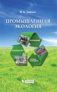Промышленная экология. Учебное пособие