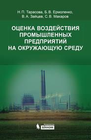 Оценка воздействия промышленных предприятий на окружающую среду