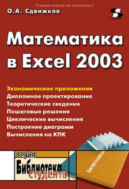 Математика в Excel 2003
