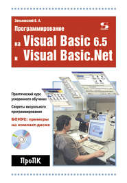 Программирование на Visual Basic 6.5 и Visual Basic.Net