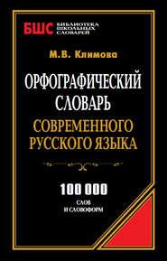 Орфографический словарь современного русского языка. 100 000 слов и словоформ
