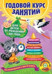 Годовой курс занятий. Для детей от рождения до года (+MP3)