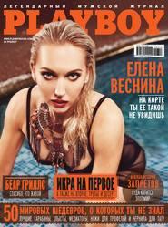 Playboy №03\/2014
