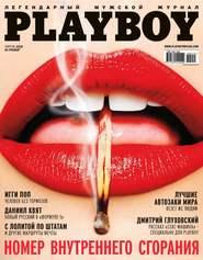 Playboy №04\/2014