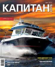 Капитан-Клуб №06 (76) 2012