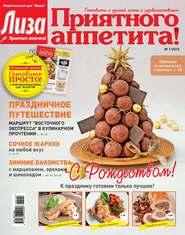 Журнал «Лиза. Приятного аппетита» №01\/2015