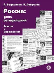 Россия: день сегодняшний. Тексты и упражнения