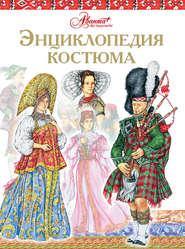 Энциклопедия костюма. Праздничные народные костюмы Европы и Европейской части России