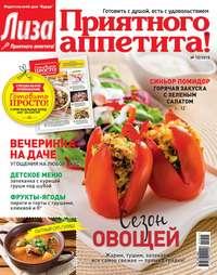 Журнал «Лиза. Приятного аппетита» №10\/2015