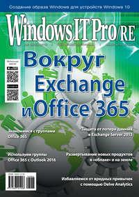 Windows IT Pro\/RE №06\/2016