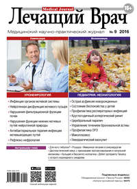 Журнал «Лечащий Врач» №09\/2016