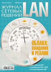 Журнал сетевых решений \/ LAN №02\/2012