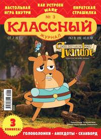 Классный журнал №03\/2018