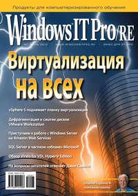 Windows IT Pro\/RE №07\/2012