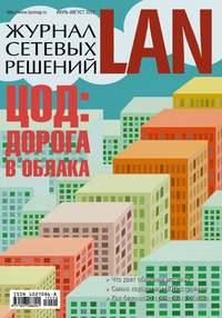Журнал сетевых решений \/ LAN №07-08\/2012