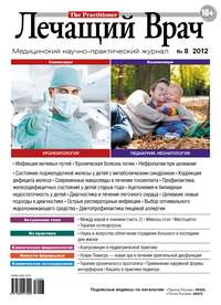Журнал «Лечащий Врач» №08\/2012
