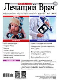 Журнал «Лечащий Врач» №01\/2019