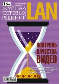 Журнал сетевых решений \/ LAN №10\/2012