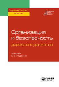Организация и безопасность дорожного движения 2-е изд., пер. и доп. Учебник для вузов