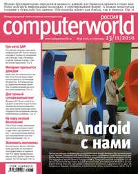 Журнал Computerworld Россия №38\/2010