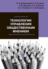 Технологии управления общественным мнением