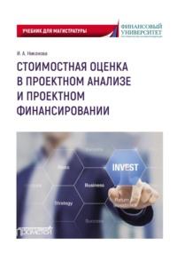Стоимостная оценка в проектном анализе и проектном финансировании