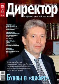 Директор информационной службы №12\/2010