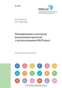 Планирование и контроль выполнения проектов с использованием MS Project