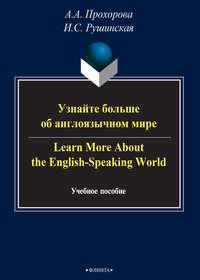 Узнайте больше об англоязычном мире \/ Learn More About the English-Speaking World