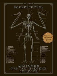 Воскреситель, или Анатомия фантастических существ. Утерянный труд доктора Спенсера Блэка
