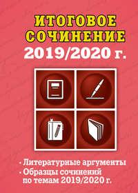 Итоговое сочинение, 2019\/2020 г.