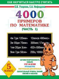 4000 примеров по математике. 5 класс. Часть 1