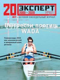 Эксперт Урал 04-05-2020