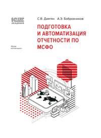 1С:Академия ERP. Подготовка и автоматизация отчетности по МСФО (+ epub)