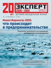 Эксперт Урал 21-22-2020