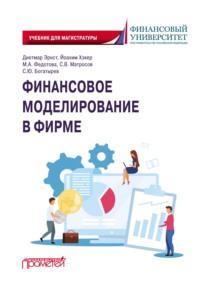 Финансовое моделирование в фирме