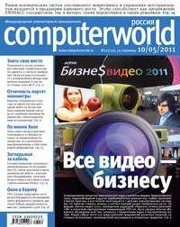 Журнал Computerworld Россия №11\/2011