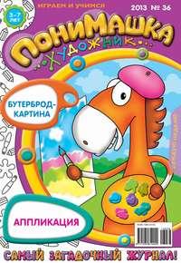 ПониМашка. Развлекательно-развивающий журнал. №36 (сентябрь) 2013